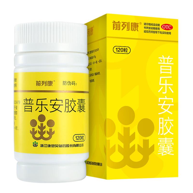 【前列康】普樂安膠囊  0.375克/粒*120粒/瓶*1瓶/盒