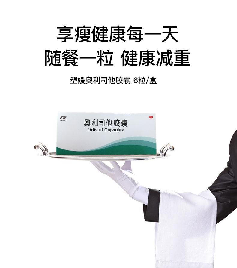 【塑媛】奧利司他膠囊 6粒/盒
