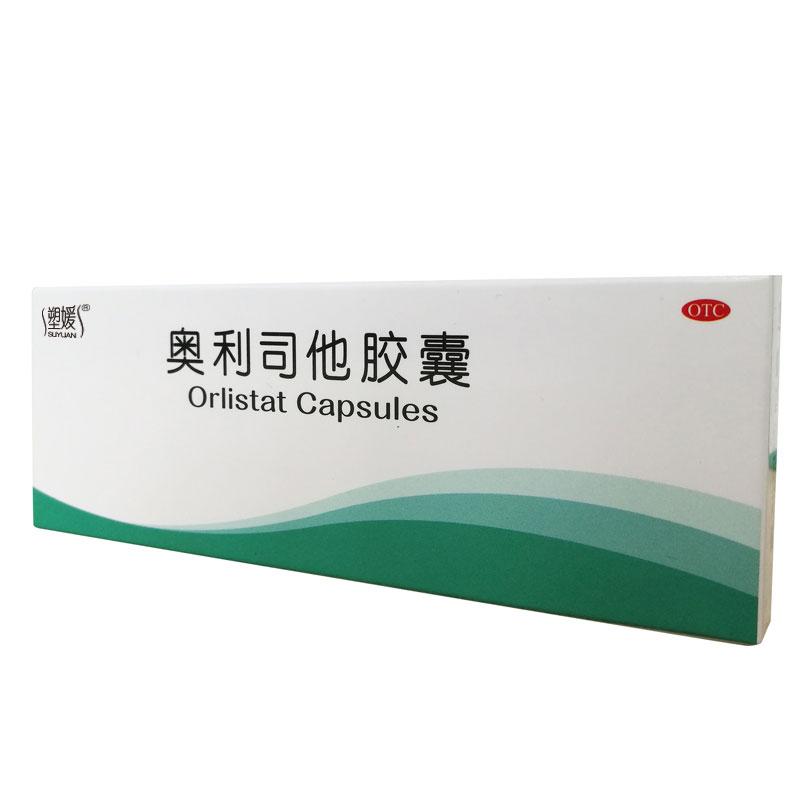 【塑媛】奧利司他膠囊  10毫克/1粒*6粒/盒