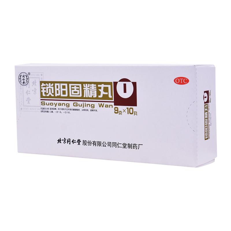 鎖陽固精丸(同仁堂) 9克/丸*10丸/盒