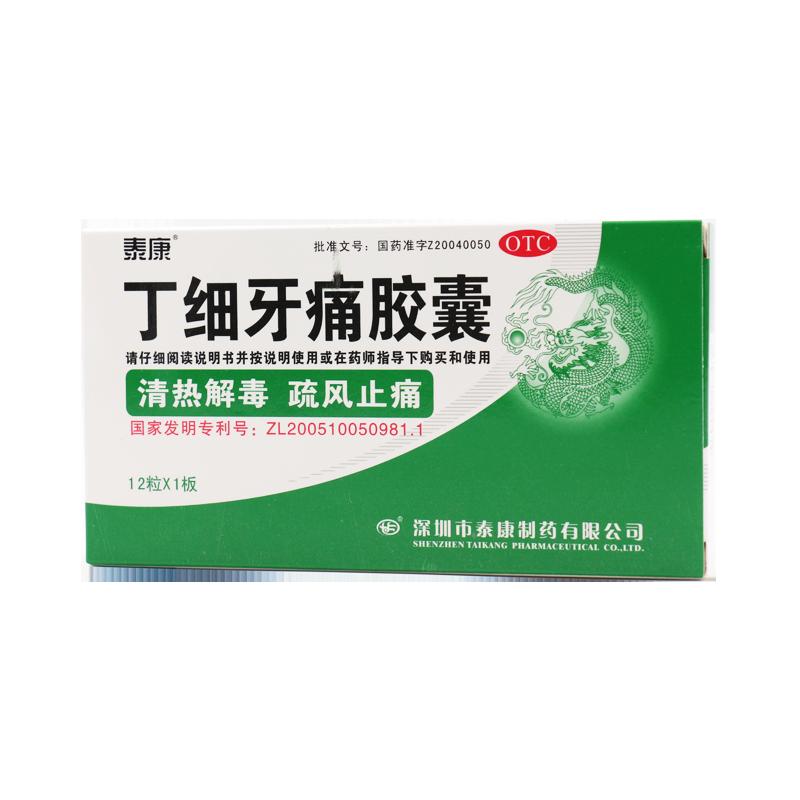 【泰康】丁細牙痛膠囊  0.45克/粒*12粒/板