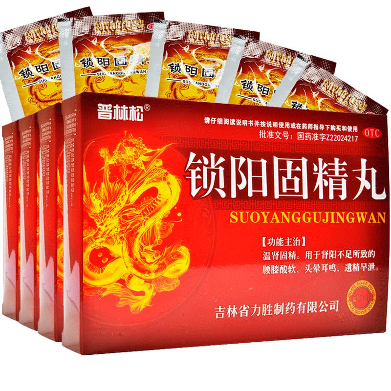 【普林松】鎖陽固精丸    6克/袋*14袋/盒