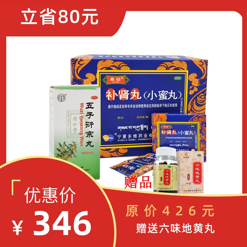 【桑娃】補腎丸(小蜜丸)9克/袋*8袋+【同仁堂】五子衍宗丸 60克/瓶