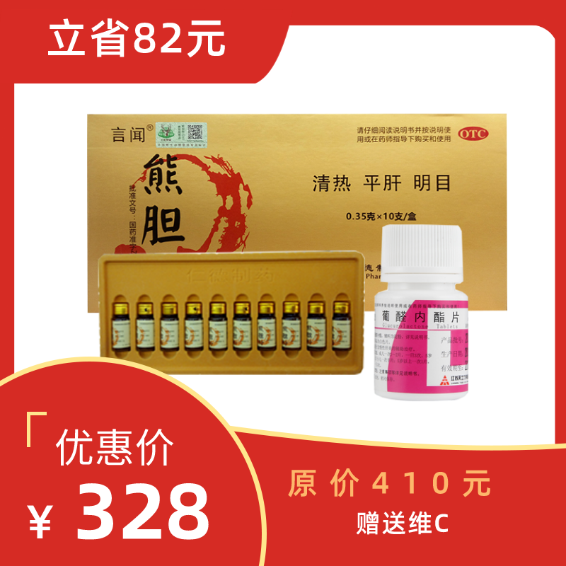 【言聞】熊膽粉 0.35克/支*10支/盒+【天士力】葡醛內酯片100片