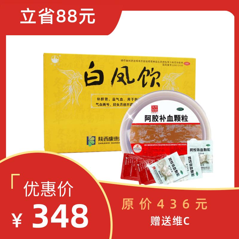 【萬花山】白鳳飲 10ml/支*10支/盒+【東阿】阿膠補血顆粒 4g*30袋