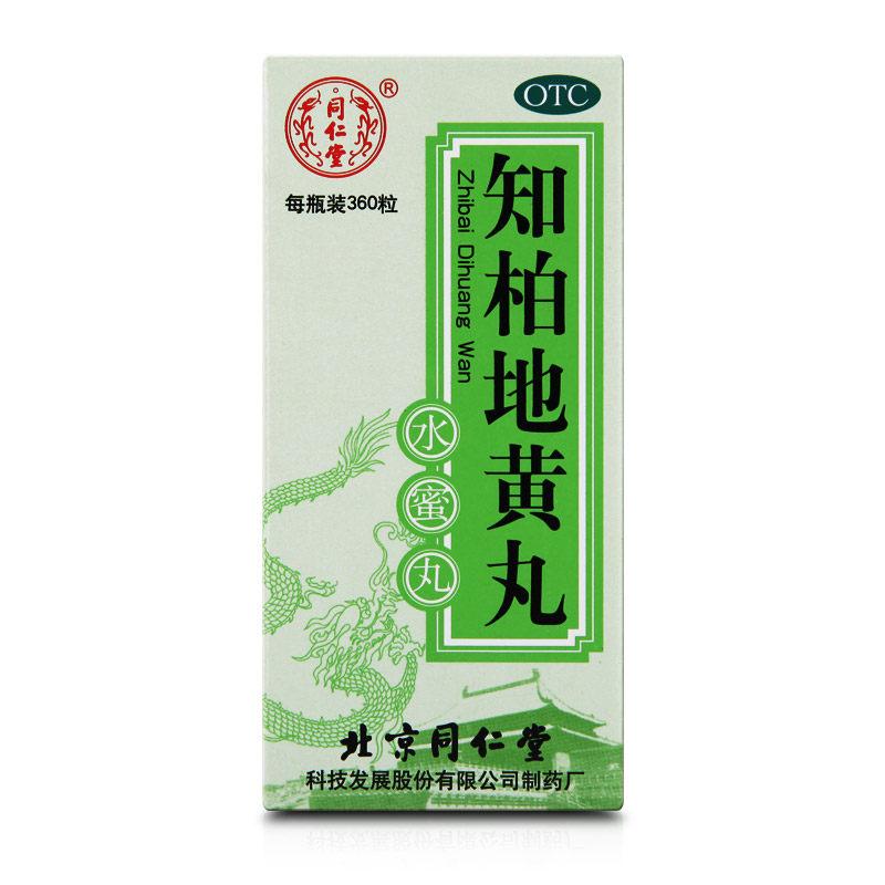 【同仁堂】知柏地黃丸(水蜜丸)  360粒/瓶*1瓶/盒