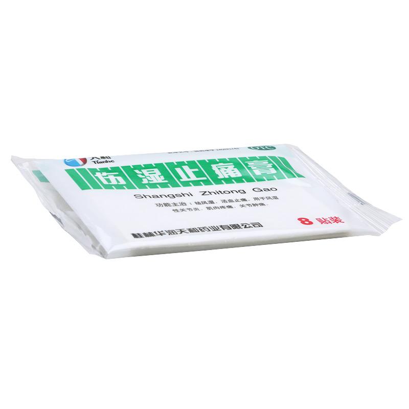 【天和】傷濕止痛膏 8貼/盒
