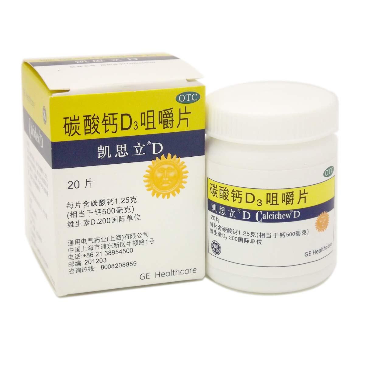 【凱思立】碳酸鈣D3咀嚼片 20片/盒
