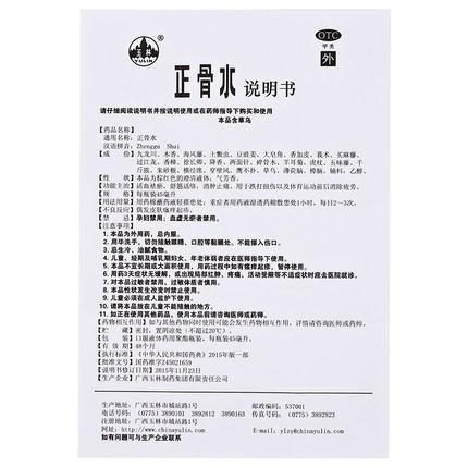 【玉林】正骨水 30毫升/瓶*1瓶/盒