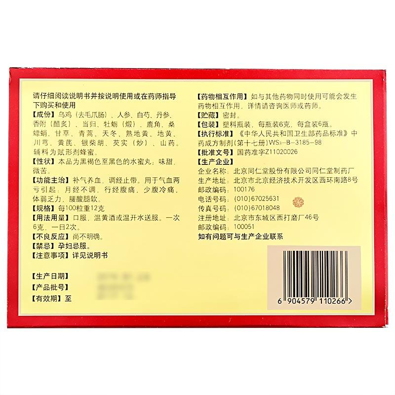 【同仁堂】烏雞白鳳丸 6g*6瓶/盒