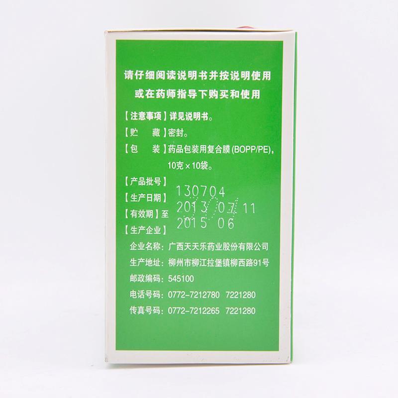 【天目山】 珍珠明目滴眼液 10ml*瓶/盒