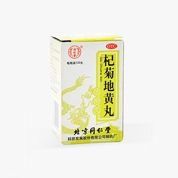 【同仁堂】杞菊地黃丸(濃縮丸)120丸*1瓶/1瓶/盒