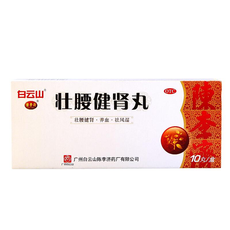 【陳李濟】壯腰健腎丸 5.6克/丸*10丸/盒