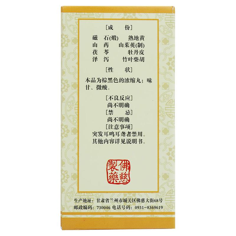 【佛慈】耳聾左慈丸 200丸/1瓶*1瓶/1盒