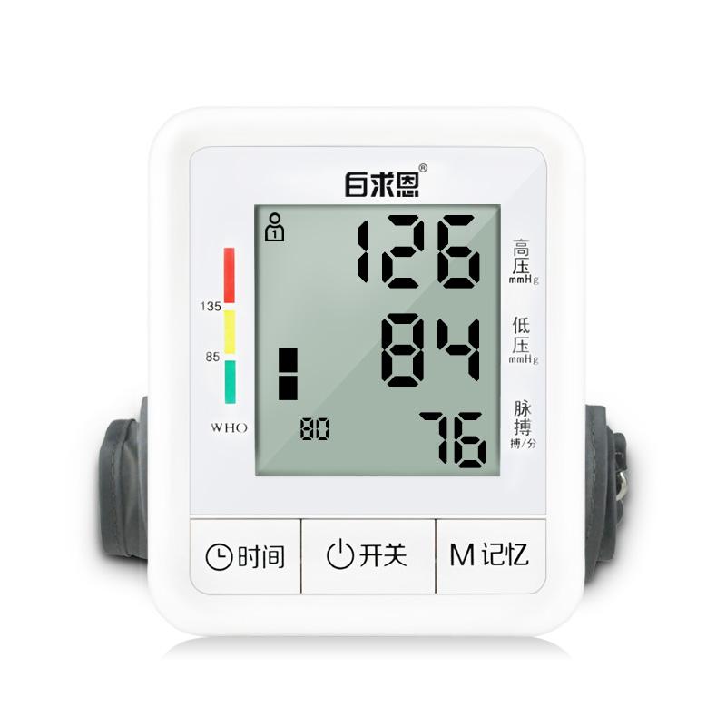 【白求恩】臂式電子血壓計 AXD-802