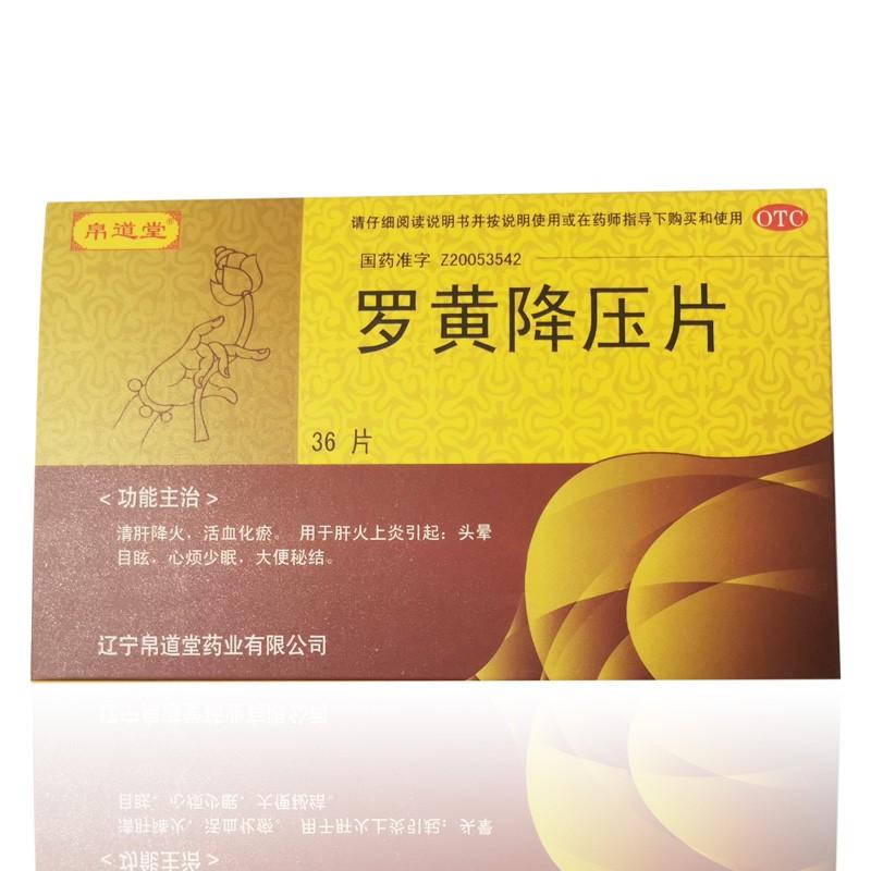 【澎健】羅黃降壓片 18片/板*2板/盒
