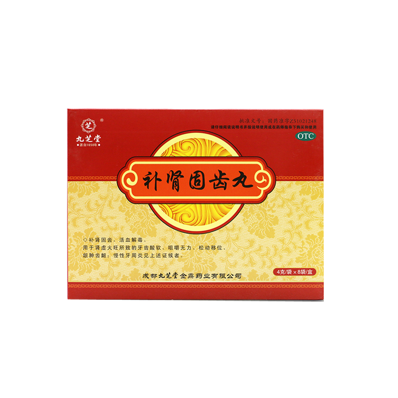 【九芝堂】補腎固齒丸 4克/袋*8袋/盒
