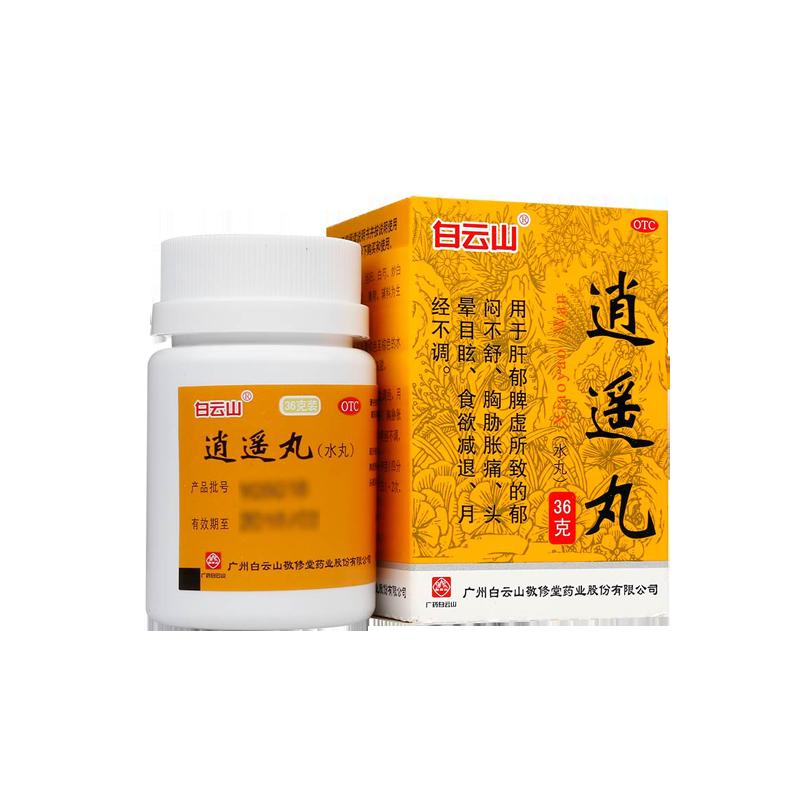 【白云山】逍遙丸(水丸)36克/瓶/1瓶*盒