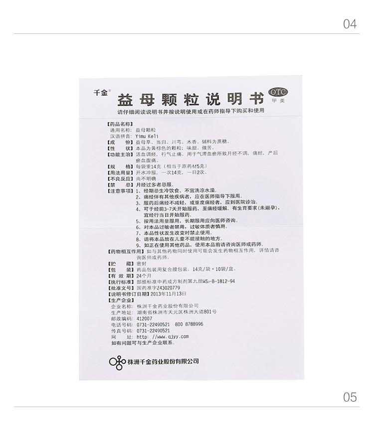 【千金】益母顆粒 14克/袋*10袋/盒
