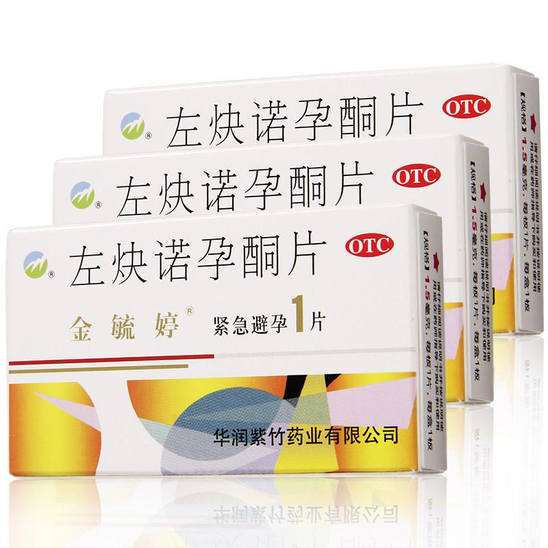 左炔諾孕酮(金毓婷) 1.5mg*1片