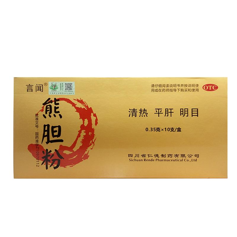 【言聞】熊膽粉 0.35克/支*10支/盒