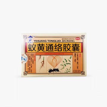 【國藥公】蟻黃通絡膠囊 12粒/板*3板/盒