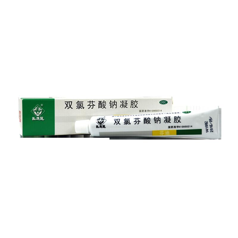 【馬應龍】雙氯芬酸鈉凝膠  20克/支*1支/盒