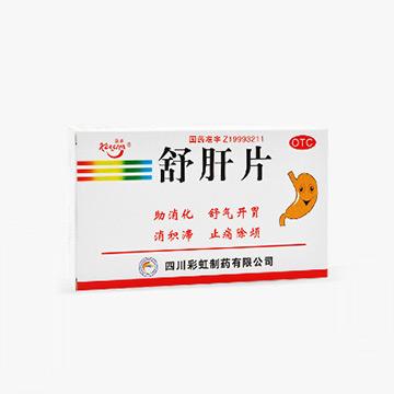 【康森】舒肝片 0.6克/片*4片/袋*9袋/盒