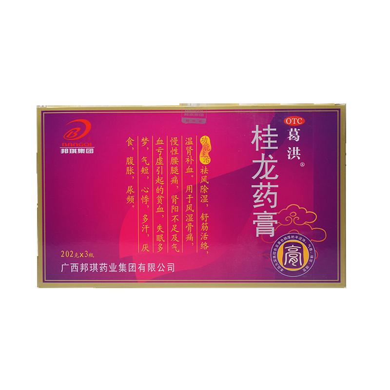 【葛洪】桂龍藥膏202克/瓶*3瓶/盒
