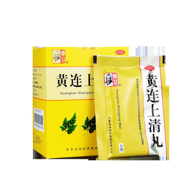 【仲景】黃連上清丸  6克/袋*10袋/盒