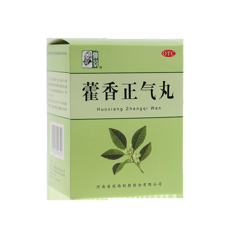 【仲景】藿香正氣丸  6克/袋*10袋/盒