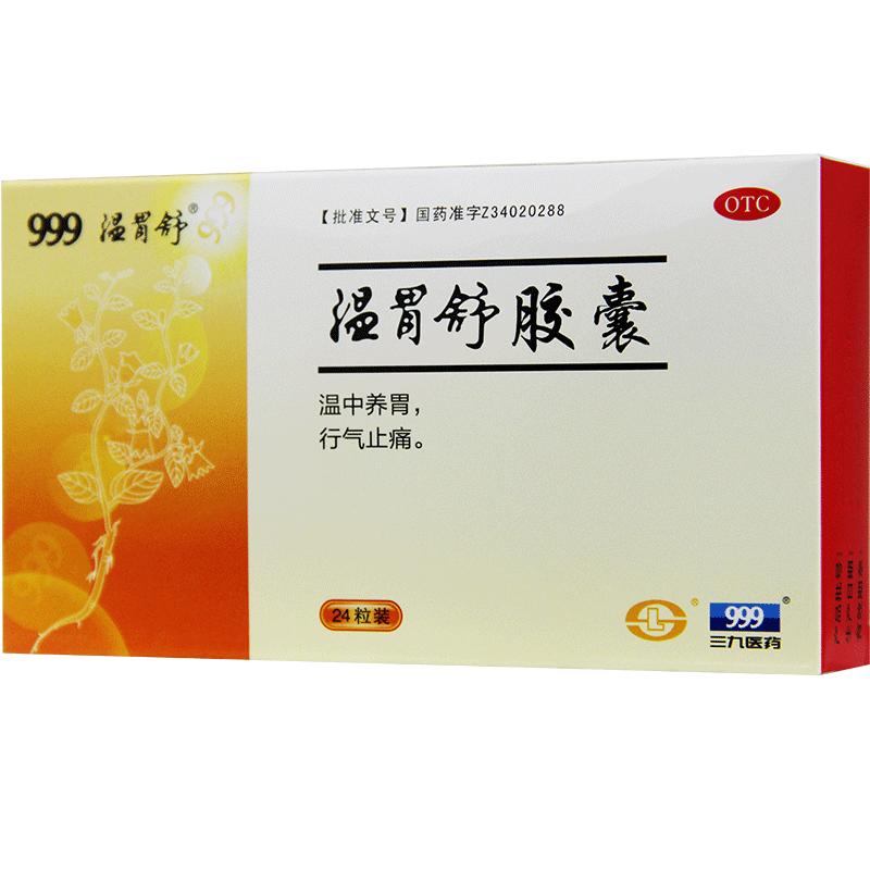 【999】溫胃舒膠囊 0.4克/粒*12粒/板*2板/盒