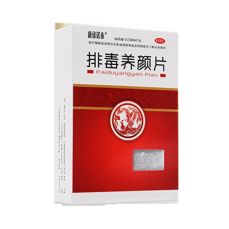 【康欣諾泰】排毒養顏片  0.4克/片*10片/板*6板/盒