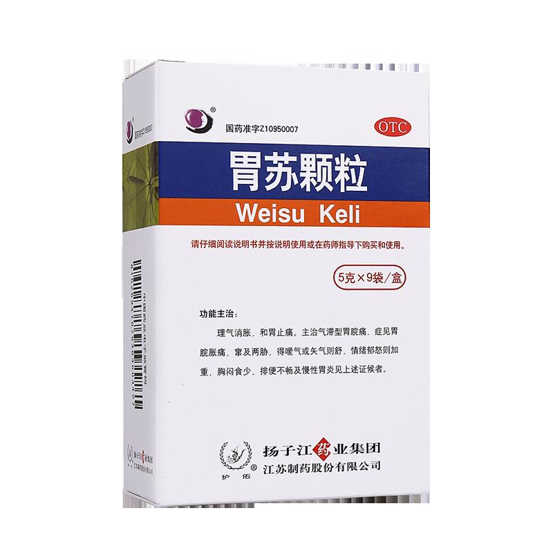 【揚子江】胃蘇顆粒(無糖型)5克/袋*9袋/盒