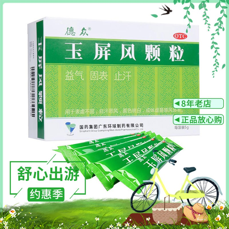 【國藥】玉屏風顆粒 5g*12袋