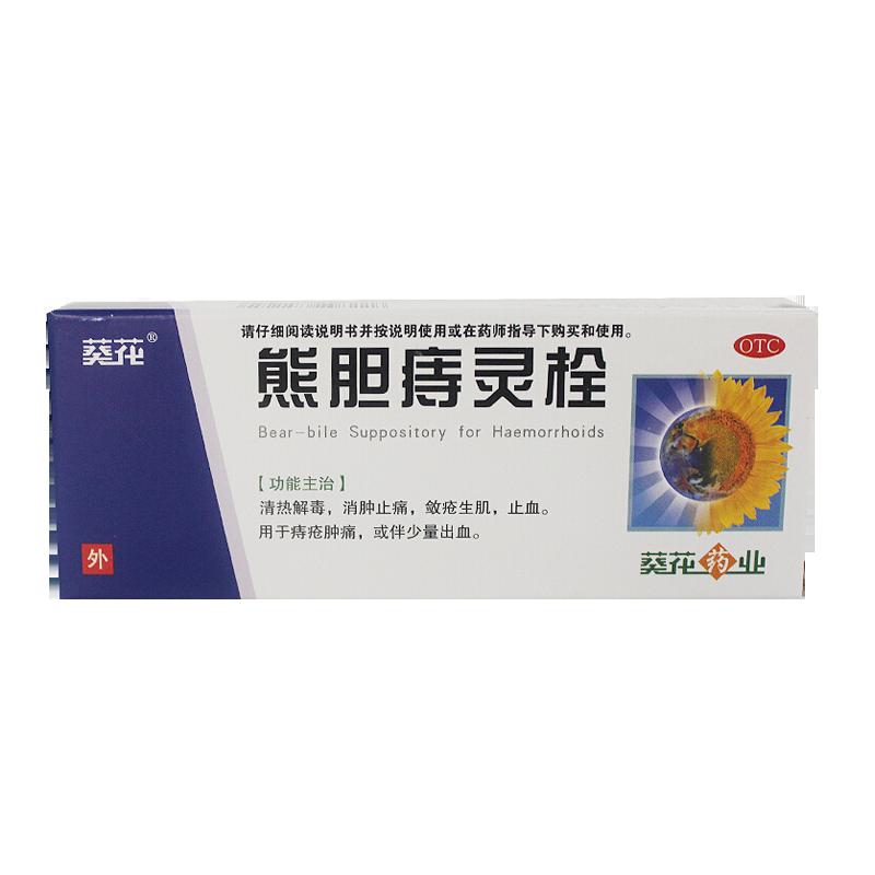 【葵花】熊膽痔靈栓  2克/粒*6粒盒