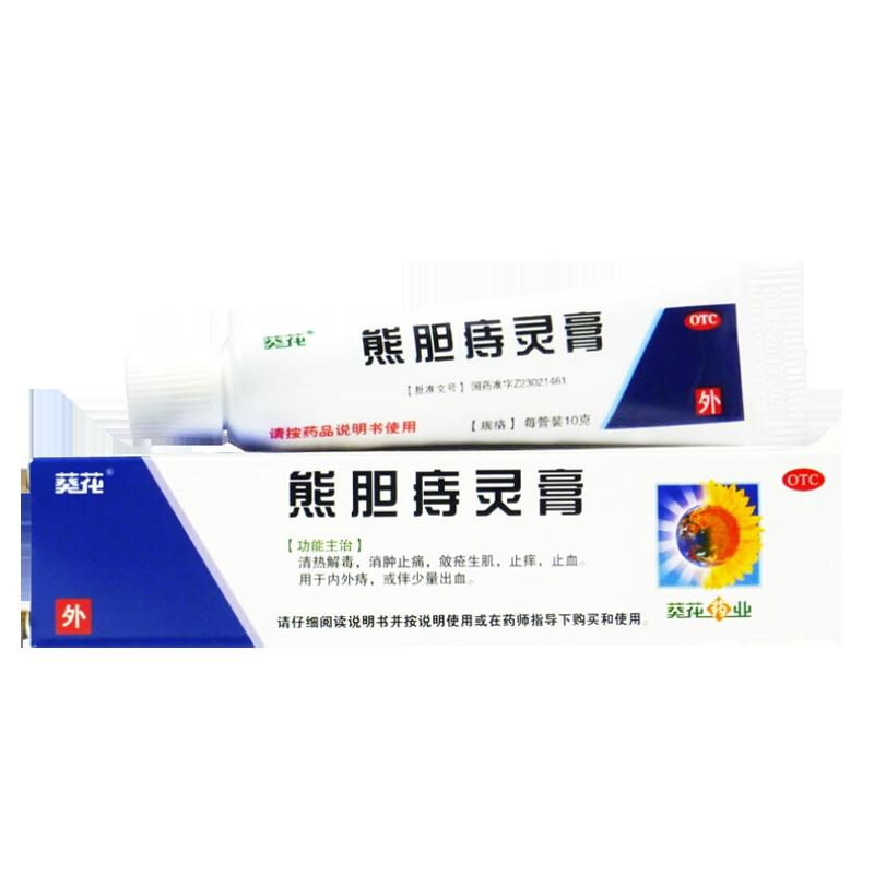 【葵花】熊膽痔靈膏 10克/管/1管/盒