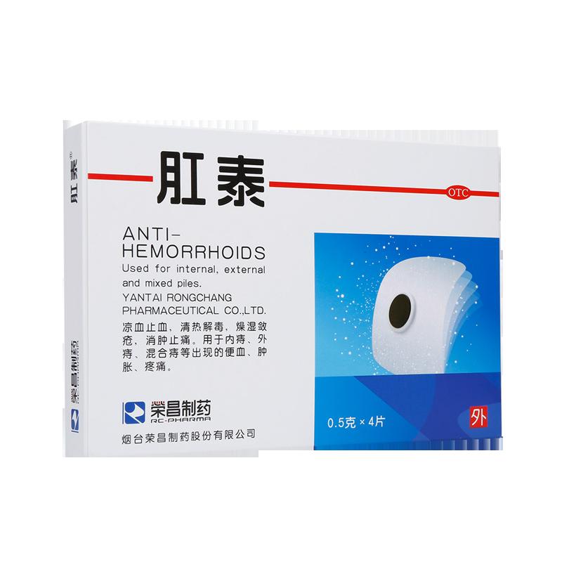 【榮昌】肛泰  0.5克/貼*4貼/1盒
