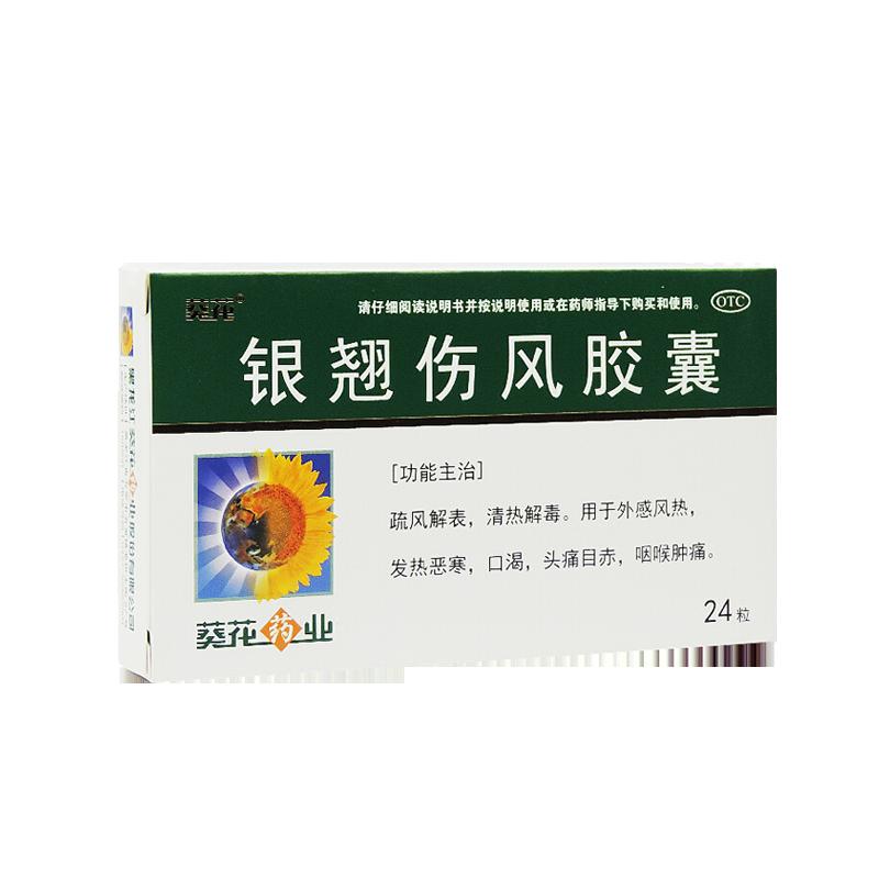 【葵花】銀翹傷風膠囊 24粒/板*1板/盒