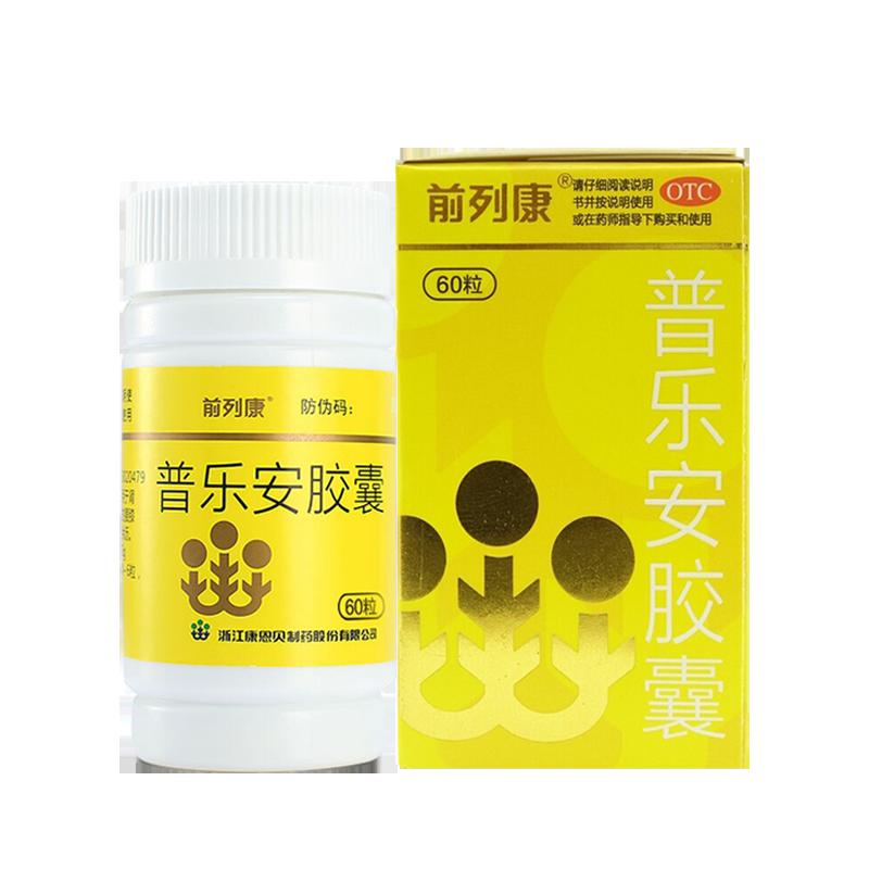 【前列康】普樂安膠囊  0.375克/粒*60粒/瓶*1瓶/盒