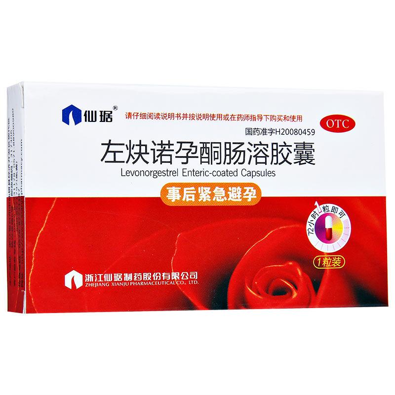 【仙琚】左炔諾孕酮腸溶膠囊 1粒